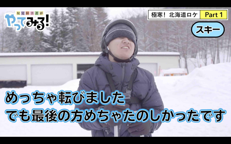 ヘルメットをかぶりスキー場でコメントするほりー