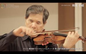 バイオリンを弾く和波さん